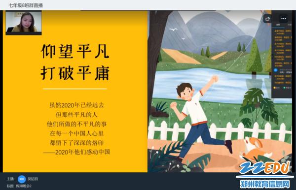 2.郑州市第五初级中学召开线上班会,感悟中国力量,传承民族精神