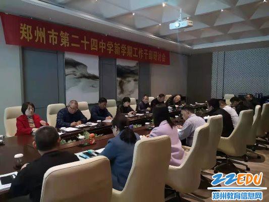 郑州二十四中召开2020-2021学年下期干部研讨会