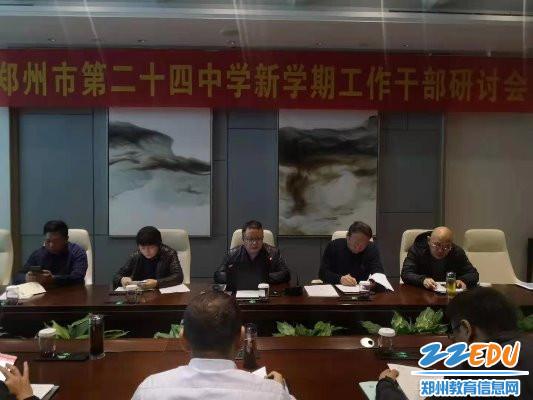 郑州二十四中校长陈峻带领全体干部进行学习,并对干部提出要求