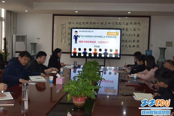 1 乘风破浪再扬帆  郑州42中举行新学期干部培训