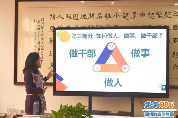 5郑州42中党总支书记、校长于红莲作题为《锤炼干部优秀品质,立足岗位做出成绩》的专题培训
