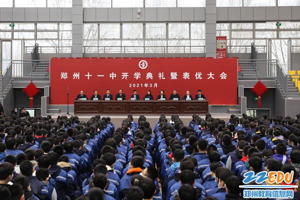 1郑州11中举办新学期开学典礼