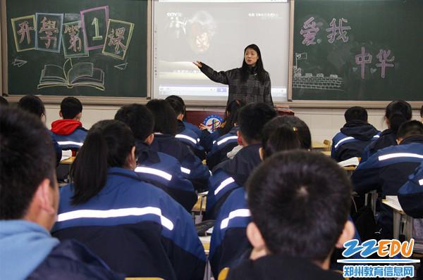 """6组织""""开学第一课""""主题班会活动"""