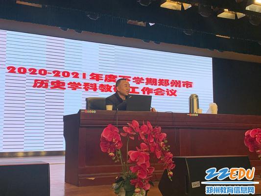 郑州市历史学科教研员袁富强老师主持会议并发言