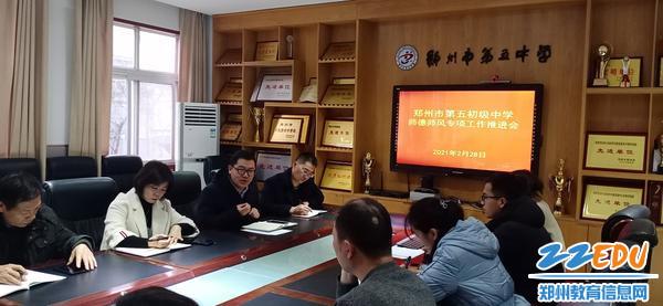 王耸副校长宣读《郑州市第五初级中学关于开展师德师风建设集中专项整治活动方案》