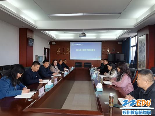 郑州市第四初级中学召开跟岗干部见面会1