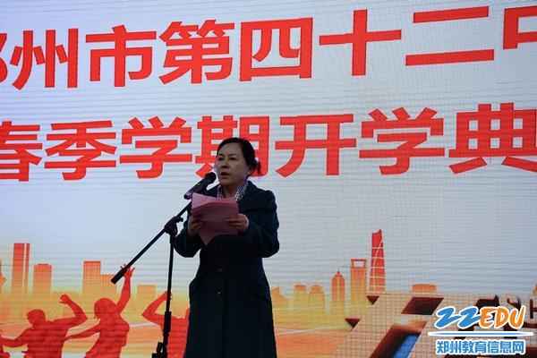郑州42中党总支书记、校长于红莲深情寄语