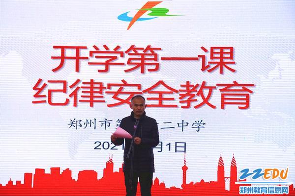 郑州42中政教主任吕永亮开展开学第一课安全教育
