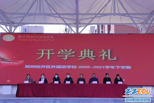 郑州经开区外国语学校举行开学典礼