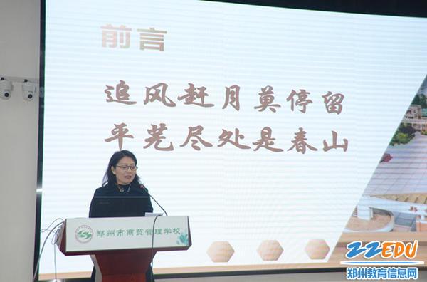 陈红霞解读教学工作计划_副本