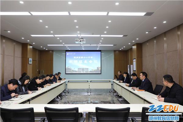 1郑州11中举行教研组长会议