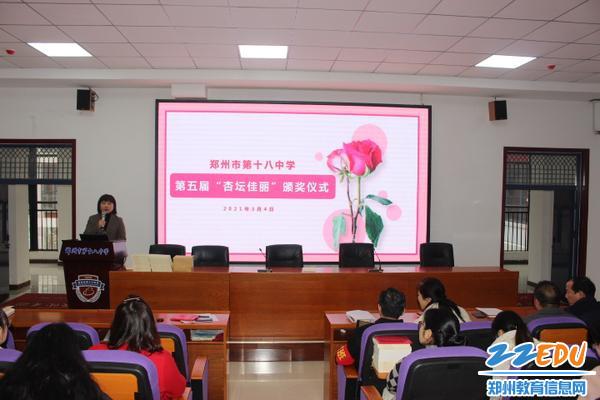 郑州8中举行第5届杏坛佳丽活动