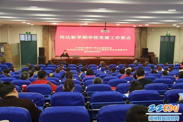 郑州市第三十一高级中学党总支书记张新慧传达学校党建工作要点