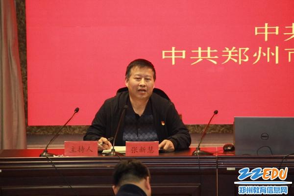 郑州市第三十一高级中学党总支书记张新慧对党员进行党史教育