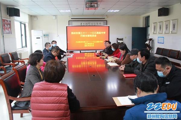 郑州市第三十一高级中学各支部在党员大会分别组织了座谈交流