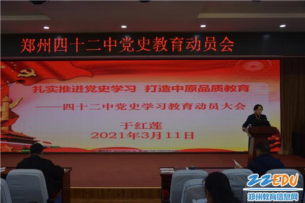 3郑州市第四十二中学召开党史学习教育动员会