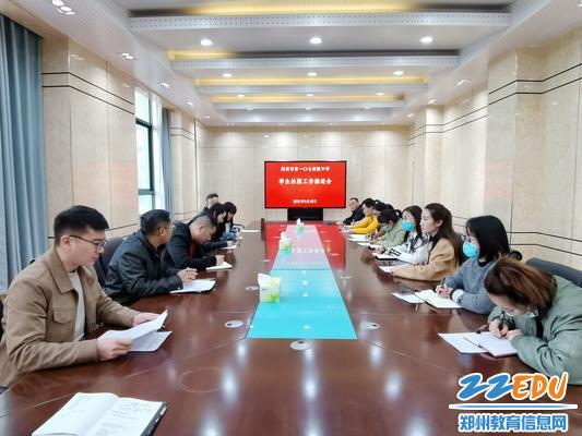 郑州市第107高级中学召开社团工作推进会