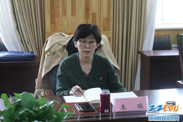 驻郑州市教育局纪检监察组副组长王瑞讲话
