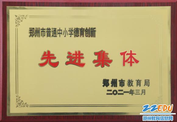 """郑州12中荣获""""郑州市普通中小学德育创新先进集体""""荣誉称号"""