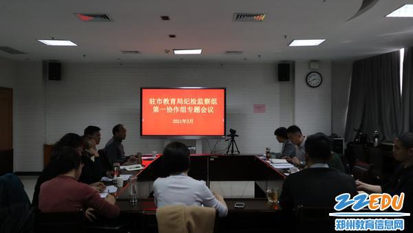 驻市教育局纪检监察组第一协作组专题会议现场