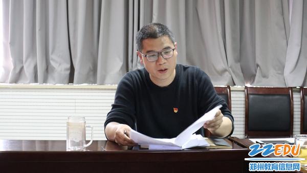 幼教中心陈冬分享市教育局纪检监察组2021年纪检工作会议学习心得