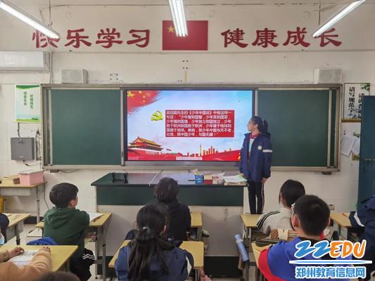 3.2021年3月29日中高年级学生利用PPT课件重温党史展望未来