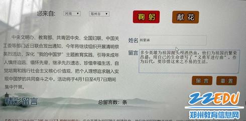 四中队杨紫涵网上寄语_调整大小