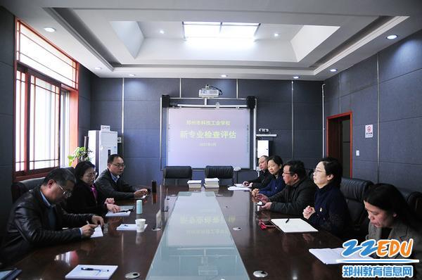郑州市科技工业学校新设专业检查汇报会