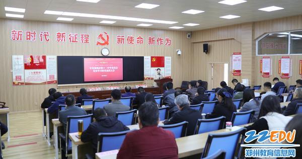 郑州12中召开党史学习教育动员会