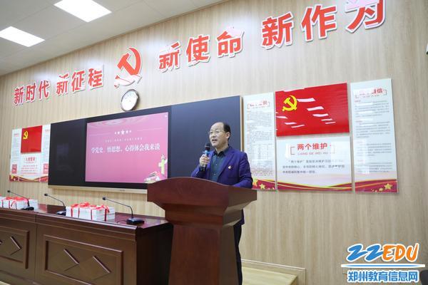 党委副书记、校长孟天义强调党史学习教育要求