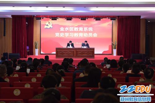 金水区教育系统召开党史学习教育动员会