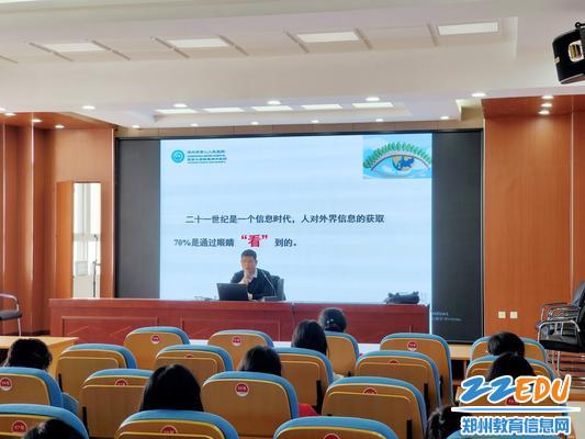 郑州市经济贸易学校开展近视防控健康讲座