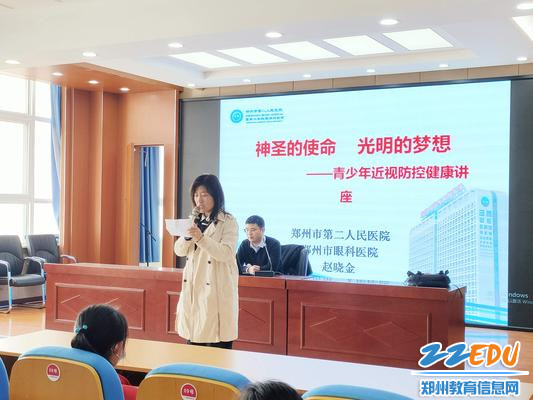 学生处主任赵翔呼吁同学们爱护我们的眼睛