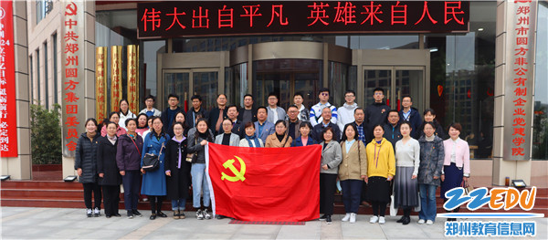 1郑州101中学开展主题党日活动