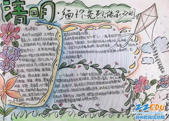 缅怀先烈,传承文明1