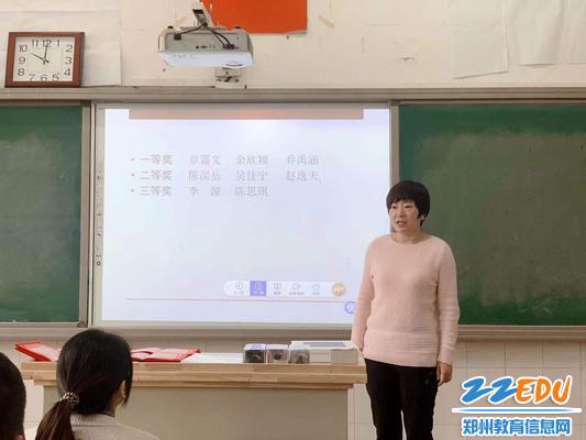 教学部张华老师主持表彰大会