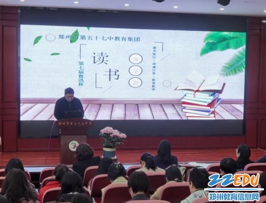 1 57中教育集团党委副书记徐谦同志宣读表彰文件