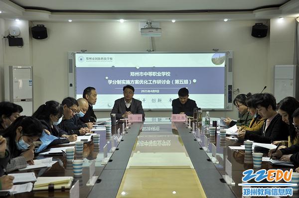 学分制实施方案优化工作第五组召开会议