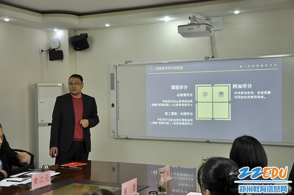 教务处副主任李琨介绍学分制平台使用情况