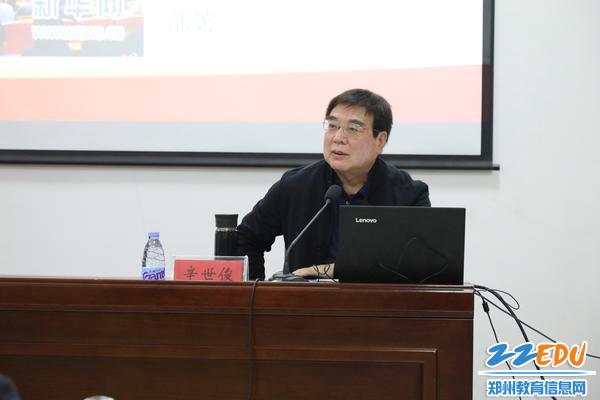 郑州大学的博士生导师辛世俊教授讲座