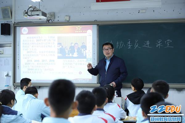 郑州市政协委员、郑州市第三十一高级中学副校长时文忠为同学们带来精彩一课