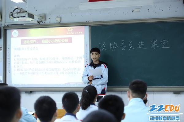 学生代表模拟政协委员发言,提出议案