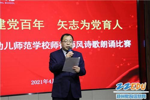 7党委副书记段红军宣布获奖名次