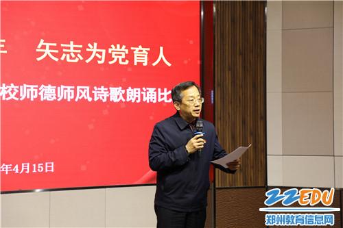 8郑州市第十八中学党委书记魏勇点评参赛选手表现