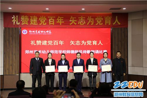 9校领导为荣获三等奖的选手颁奖