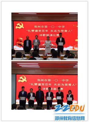 5颁发获奖证书