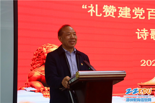 7郑州市教育局党组成员、副局长曾昭传总结讲话
