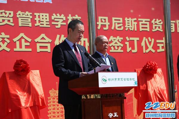 郑州市商贸管理学校校长、党总支书记马海峰致辞_副本