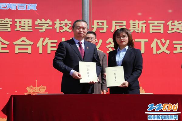 郑州市商贸管理学校与丹尼斯百货有限公司签订校企合作协议_副本
