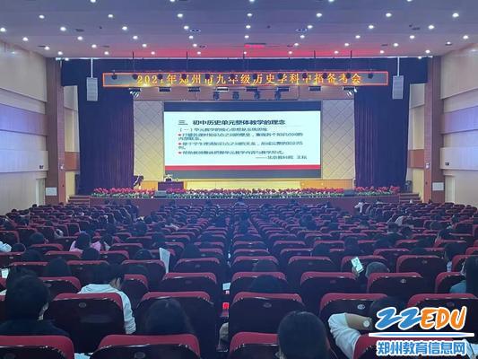 01 2021年郑州市九年级历史学科中招备考会现场